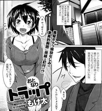 【オリジナル 同人誌・エロ漫画】4年ぶりにあった幼なじみ女子が巨乳になってたのでヤリましたwww(もけ太)